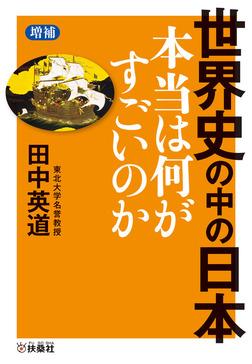 [増補]世界史の中の日本 本当は何がすごいのか-電子書籍