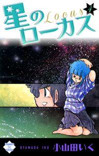 星のローカス【第4巻】