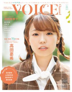 VOICE Channel Vol.5-電子書籍