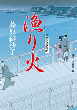 藍染袴お匙帖 : 5 漁り火 - 藤...
