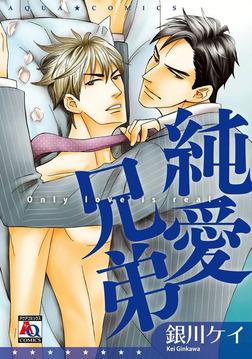 純愛兄弟-電子書籍