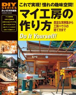 マイ工房の作り方-電子書籍