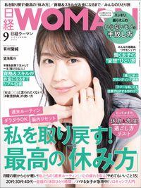 日経ウーマン 2021年9月号 [雑誌]