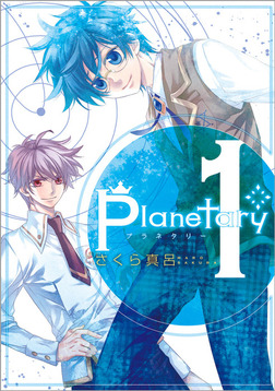 planetary*: 1-電子書籍