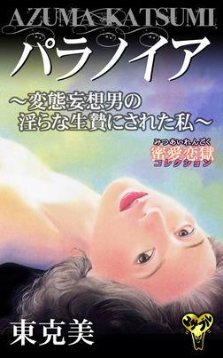 パラノイア〜変態妄想男の淫らな生贄にされた私~蜜愛恋獄-電子書籍
