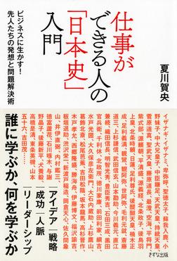 仕事ができる人の「日本史」入門(きずな出版) ビジネスに生かす!先人たちの発想と問題解決術-電子書籍