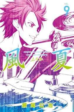 風夏(9)-電子書籍