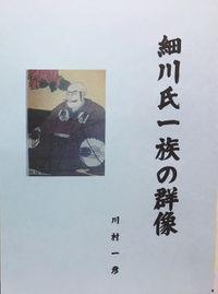 細川氏一族の群像