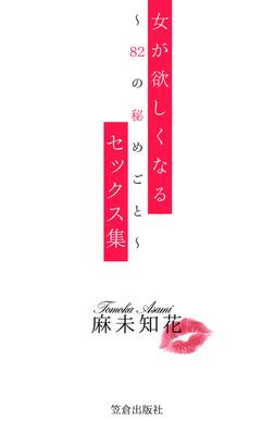 女が欲しくなるセックス集~82の秘めごと~-電子書籍