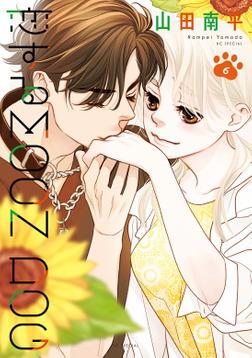恋するMOON DOG【電子限定おまけ付き】 6巻-電子書籍