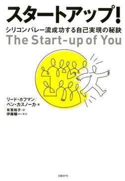 スタートアップ! シリコンバレー流成功する自己実現の秘訣-電子書籍
