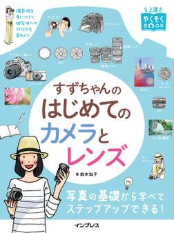 すずちゃんのはじめてのカメラとレンズ-電子書籍