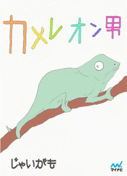 カメレオン男-電子書籍