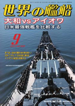 世界の艦船 2021年 09月号-電子書籍