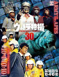 ウルトラ特撮PERFECT MOOK vol.30 緊急指令10-4・10-10/SFドラマ 猿の軍団