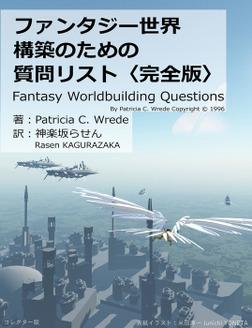 ファンタジー世界構築のための質問リスト 〈完全版〉-電子書籍