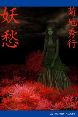 妖愁-電子書籍