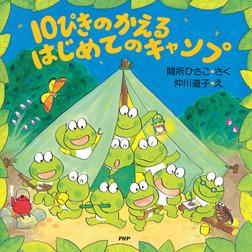 10ぴきのかえる はじめてのキャンプ-電子書籍
