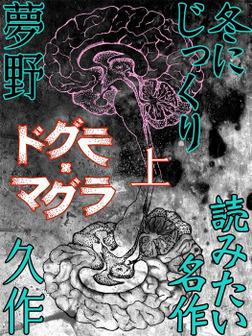 ドグラ・マグラ 上-電子書籍