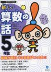 新しい算数の話(東京書籍)