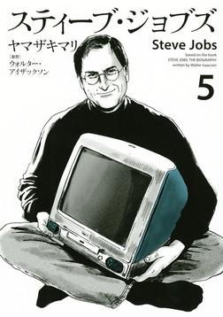 スティーブ・ジョブズ(5)-電子書籍