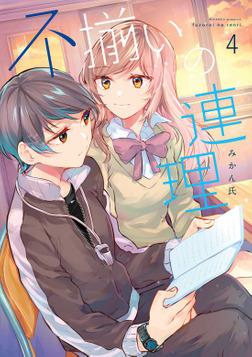 不揃いの連理(4)-電子書籍