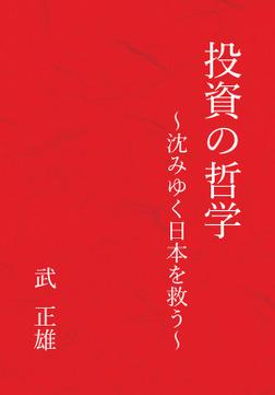 投資の哲学~沈みゆく日本を救う~(GalaxyBooks)-電子書籍