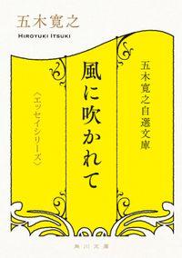 五木寛之自選文庫〈エッセイシリーズ〉 風に吹かれて