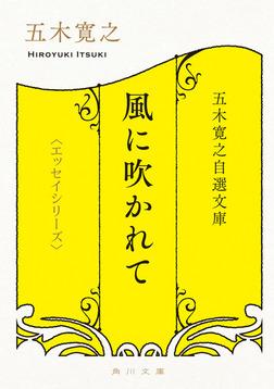 五木寛之自選文庫〈エッセイシリーズ〉 風に吹かれて-電子書籍