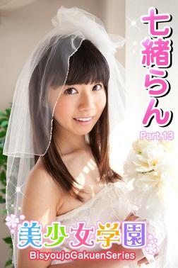 美少女学園 七緒らん Part.13(Ver2.0)-電子書籍