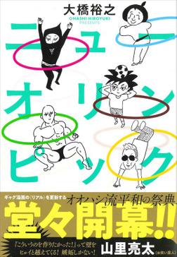 ニューオリンピック-電子書籍
