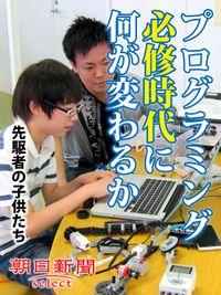 プログラミング必修時代に何が変わるか 先駆者の子供たち
