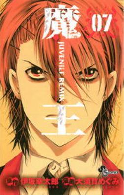 魔王 JUVENILE REMIX(7)-電子書籍