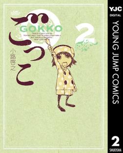 ごっこ 2-電子書籍