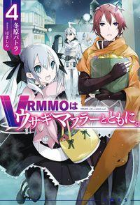 VRMMOはウサギマフラーとともに。 4
