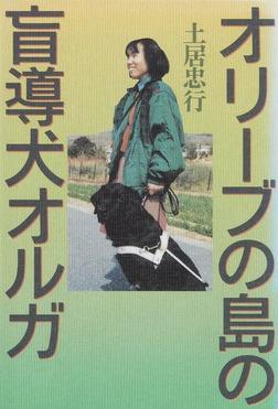 オリーブの島の盲導犬オルガ-電子書籍