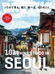 BRUTUS (ブルータス) 2018年 5月1日号 No.868 [ソウルで見る、買う、食べる、101のこと。]