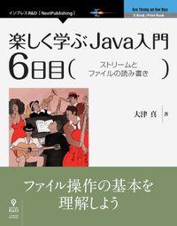 楽しく学ぶJava入門[6日目]ストリームとファイルの読み書き