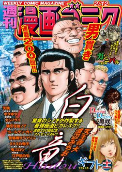 漫画ゴラク 2021年 2/12 号-電子書籍
