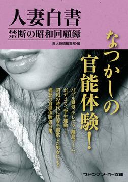 人妻白書 禁断の昭和回顧録-電子書籍
