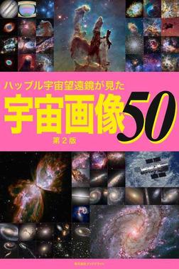 ハッブル宇宙望遠鏡が見た宇宙画像50【第2版】-電子書籍