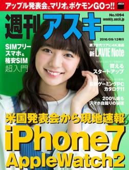 週刊アスキー No.1094 (2016年9月13日発行)-電子書籍