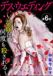 デス・ウエディング ~花嫁は何度も殺される~(分冊版) 【第6話】