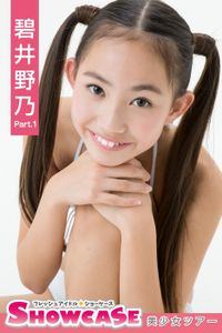 SHOWCASE 碧井野乃 Part.1