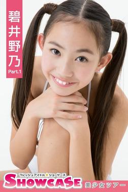 SHOWCASE 碧井野乃 Part.1-電子書籍