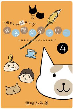 ゆる猫ダイアリー 4-電子書籍