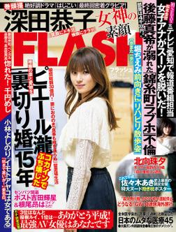 週刊FLASH(フラッシュ) 2019年4月2日号(1508号)-電子書籍
