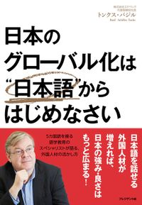 """日本のグローバル化は""""日本語""""からはじめなさい(プレジデント社)"""