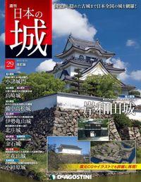 日本の城 改訂版 第29号