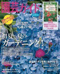 園芸ガイド2015年夏号